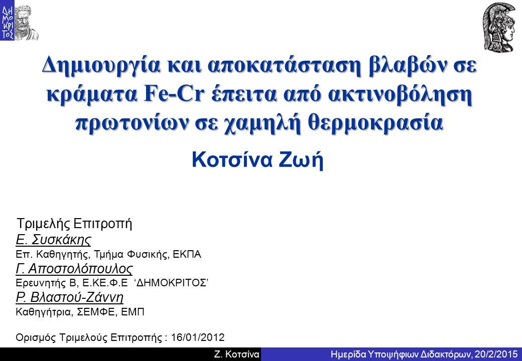 Ημερίδα Υποψήφιων Διδακτόρων, 20/2/2015Z.