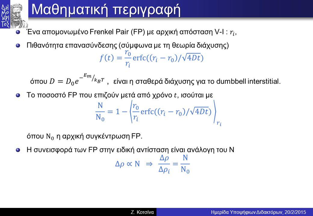 Ημερίδα Υποψήφιων Διδακτόρων, 20/2/2015Z. Κοτσίνα Μαθηματική περιγραφή