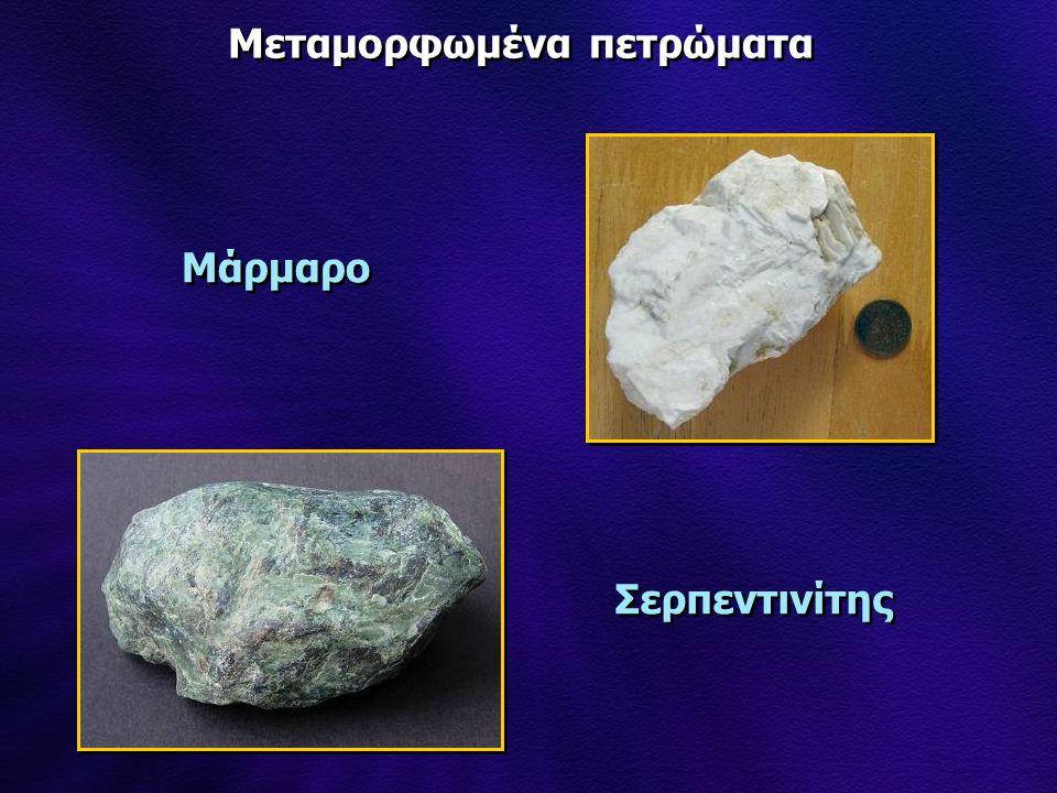 Μεταμορφωμένα πετρώματα Μάρμαρο Σερπεντινίτης