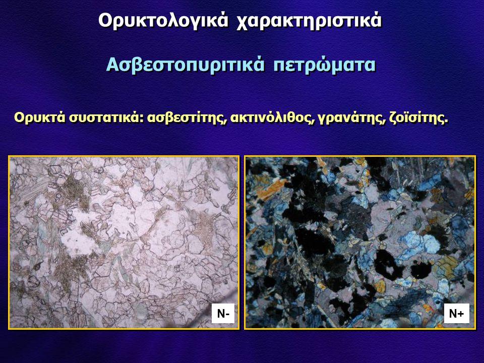 Ορυκτολογικά χαρακτηριστικά N-N-N+ Ορυκτά συστατικά: ασβεστίτης, ακτινόλιθος, γρανάτης, ζοϊσίτης. Ασβεστοπυριτικά πετρώματα
