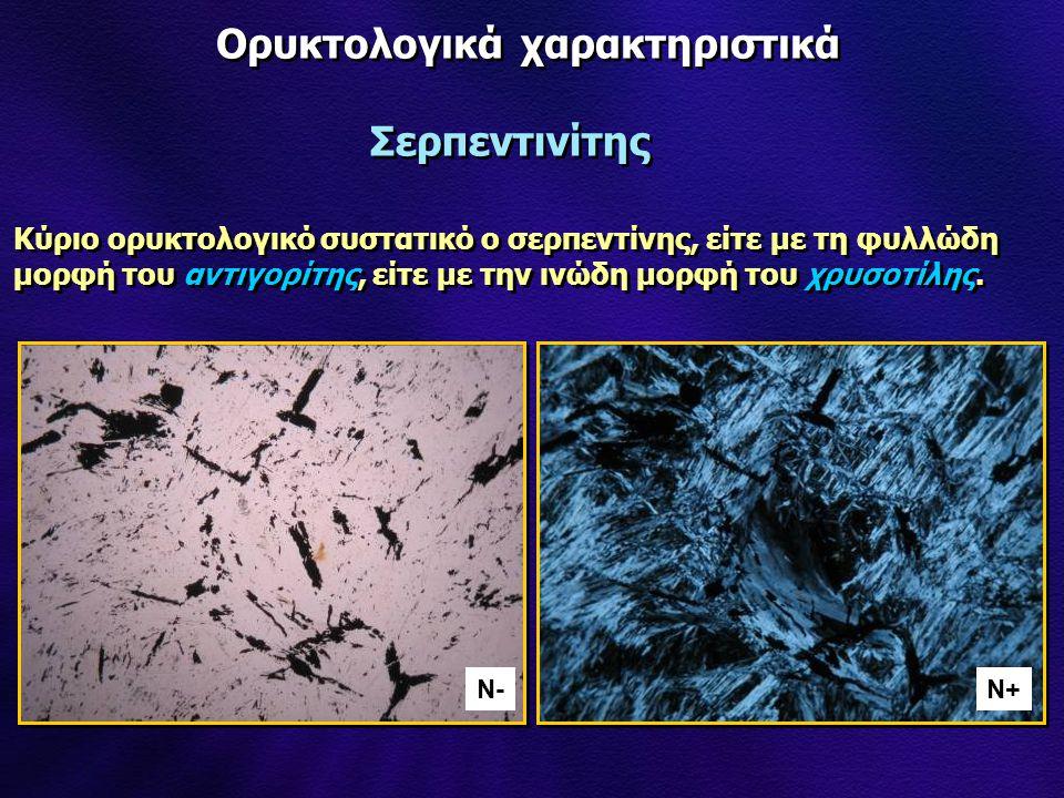 Ορυκτολογικά χαρακτηριστικά Κύριο ορυκτολογικό συστατικό ο σερπεντίνης, είτε με τη φυλλώδη μορφή του αντιγορίτης, είτε με την ινώδη μορφή του χρυσοτίλ
