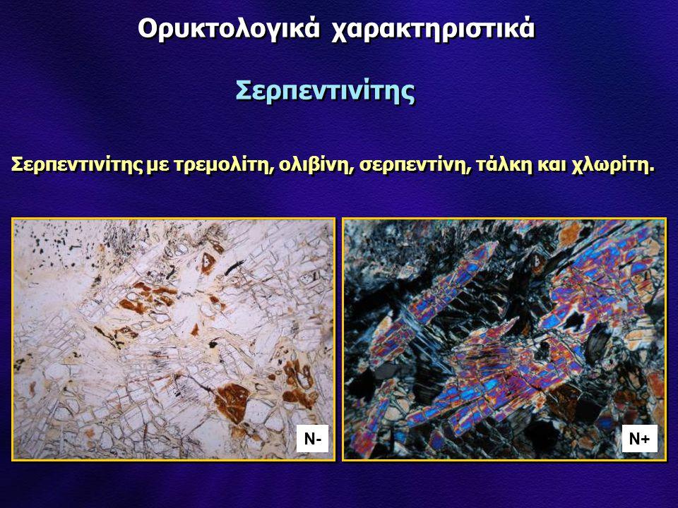 Ορυκτολογικά χαρακτηριστικά Σερπεντινίτης με τρεμολίτη, ολιβίνη, σερπεντίνη, τάλκη και χλωρίτη. Σερπεντινίτης N-N-N+