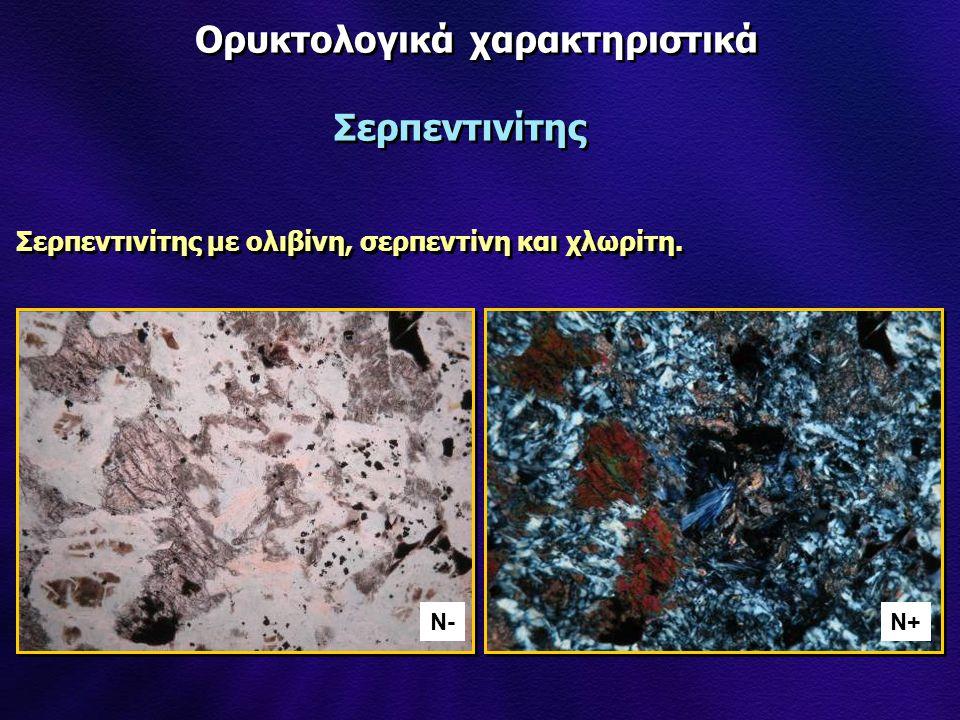 Ορυκτολογικά χαρακτηριστικά Σερπεντινίτης με ολιβίνη, σερπεντίνη και χλωρίτη. Σερπεντινίτης N-N-N+