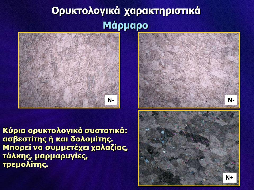Κύρια ορυκτολογικά συστατικά: ασβεστίτης ή και δολομίτης. Μπορεί να συμμετέχει χαλαζίας, τάλκης, μαρμαρυγίες, τρεμολίτης. N- N+ N- Ορυκτολογικά χαρακτ