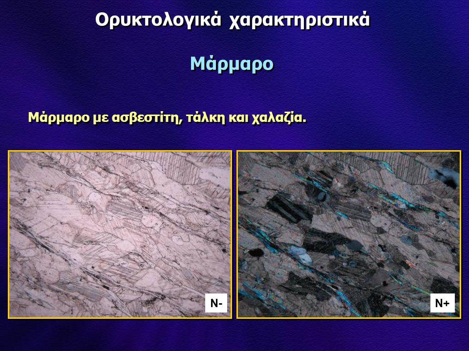 Ορυκτολογικά χαρακτηριστικά Μάρμαρο N-N-N+ Μάρμαρο με ασβεστίτη, τάλκη και χαλαζία.