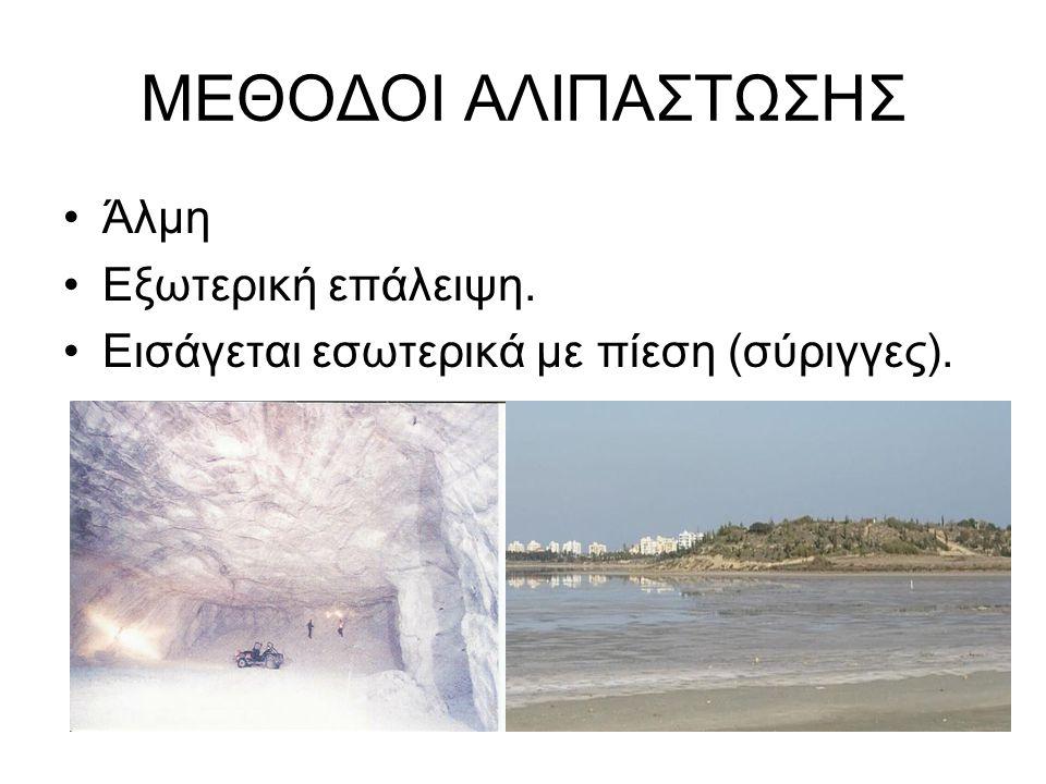 ΑΛΜΗ Η άλμη δημιουργείται όταν μείγμα αλιπάστωσης διαλύεται μέσα σε νερό.