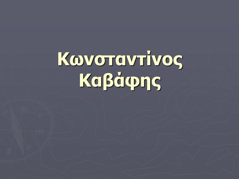 Βιογραφία ► Ο Κωνσταντίνος Καβάφης το γένος Γεωργάκη Φωτιάδη, ή Κ.