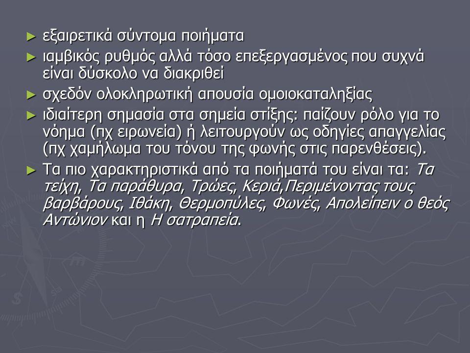 ► εξαιρετικά σύντομα ποιήματα ► ιαμβικός ρυθμός αλλά τόσο επεξεργασμένος που συχνά είναι δύσκολο να διακριθεί ► σχεδόν ολοκληρωτική απουσία ομοιοκαταληξίας ► ιδιαίτερη σημασία στα σημεία στίξης: παίζουν ρόλο για το νόημα (πχ ειρωνεία) ή λειτουργούν ως οδηγίες απαγγελίας (πχ χαμήλωμα του τόνου της φωνής στις παρενθέσεις).