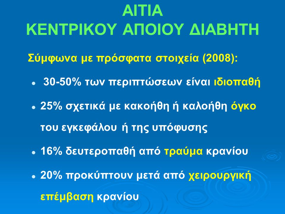 ΑΙΤΙΑ ΚΕΝΤΡΙΚΟΥ ΑΠΟΙΟΥ ΔΙΑΒΗΤΗ Σύμφωνα με πρόσφατα στοιχεία (2008): 30-50% των περιπτώσεων είναι ιδιοπαθή 25% σχετικά με κακοήθη ή καλοήθη όγκο του εγ