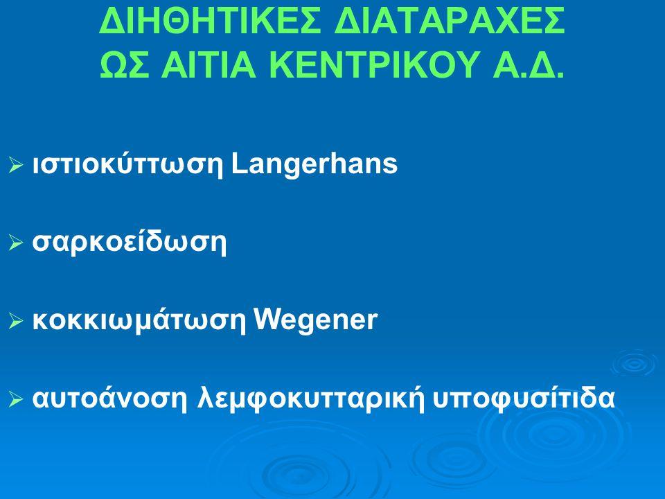 ΔΙΗΘΗΤΙΚΕΣ ΔΙΑΤΑΡΑΧΕΣ ΩΣ ΑΙΤΙΑ ΚΕΝΤΡΙΚΟΥ Α.Δ.   ιστιοκύττωση Langerhans   σαρκοείδωση   κοκκιωμάτωση Wegener   αυτοάνοση λεμφοκυτταρική υποφυσ