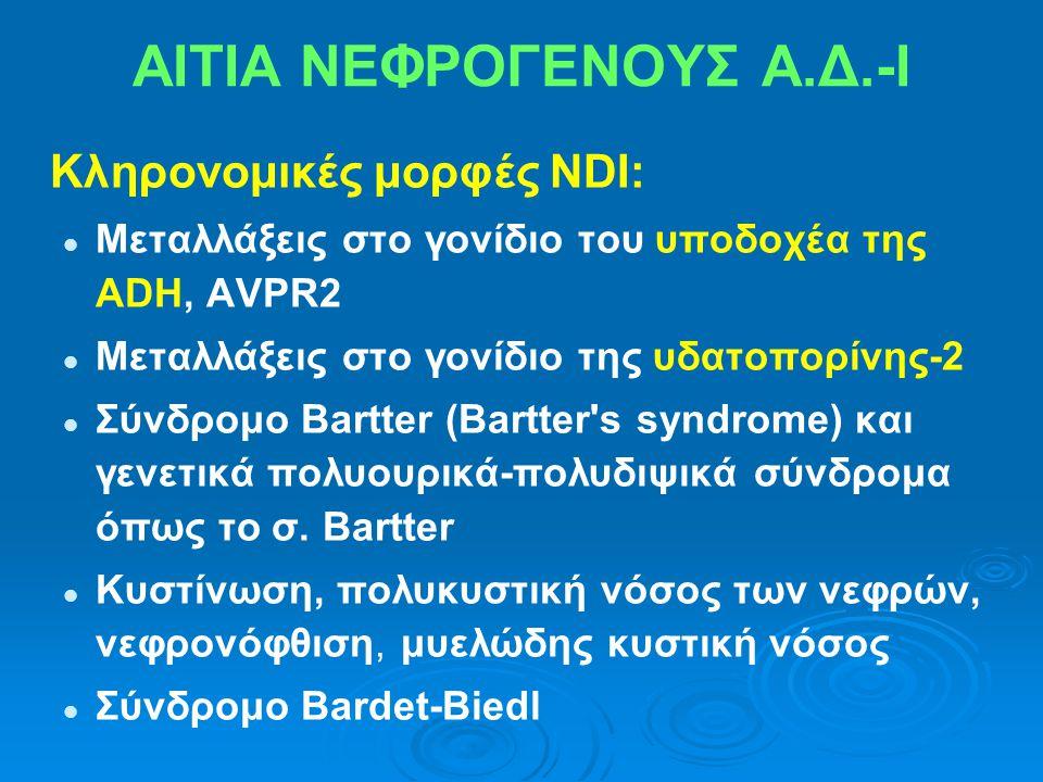 Κληρονομικές μορφές NDI: Μεταλλάξεις στο γονίδιο του υποδοχέα της ADH, AVPR2 Μεταλλάξεις στο γονίδιο της υδατοπορίνης-2 Σύνδρομο Bartter (Bartter's sy