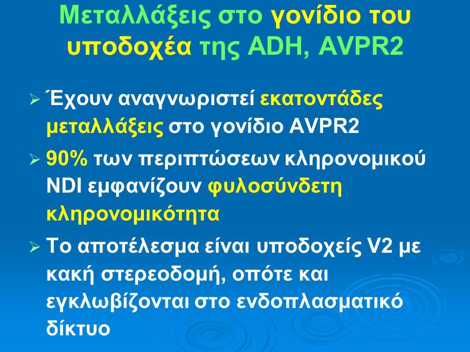 Μεταλλάξεις στο γονίδιο του υποδοχέα της ADH, AVPR2   Έχουν αναγνωριστεί εκατοντάδες μεταλλάξεις στο γονίδιο AVPR2   90% των περιπτώσεων κληρονομι