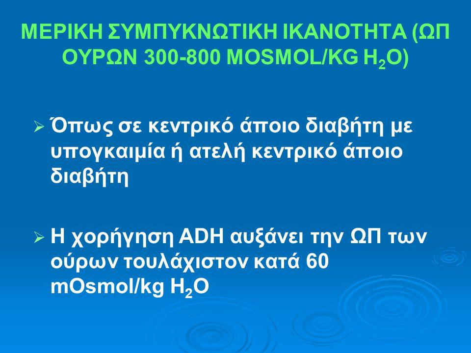   Όπως σε κεντρικό άποιο διαβήτη με υπογκαιμία ή ατελή κεντρικό άποιο διαβήτη   Η χορήγηση ADH αυξάνει την ΩΠ των ούρων τουλάχιστον κατά 60 mOsmol