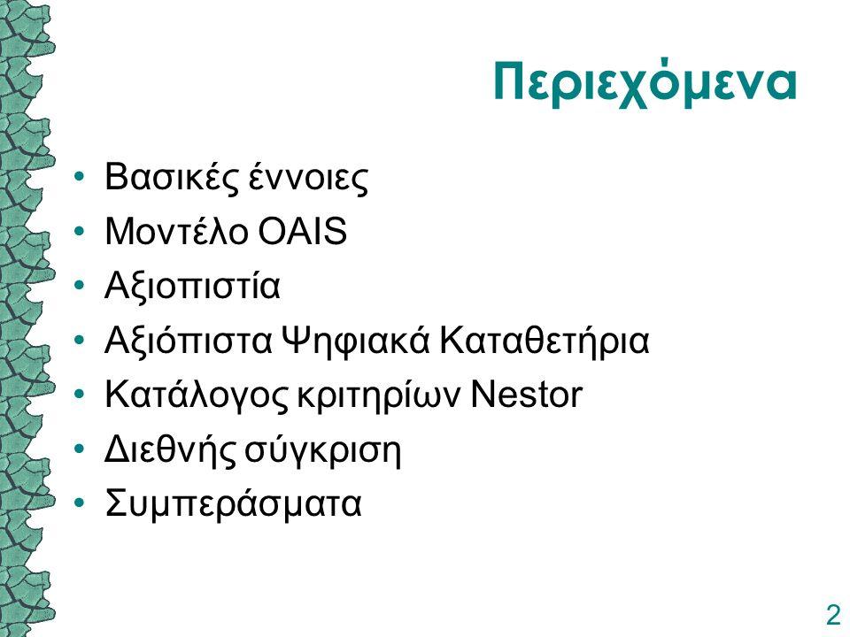 2 Περιεχόμενα Βασικές έννοιες Μοντέλο OAIS Αξιοπιστία Αξιόπιστα Ψηφιακά Καταθετήρια Κατάλογος κριτηρίων Nestor Διεθνής σύγκριση Συμπεράσματα