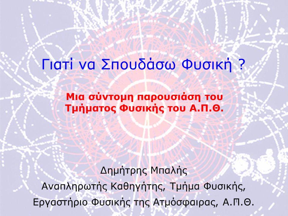 11 Γιατί να Σπουδάσω Φυσική .Μια σύντομη παρουσιάση του Τμήματος Φυσικής του Α.Π.Θ.