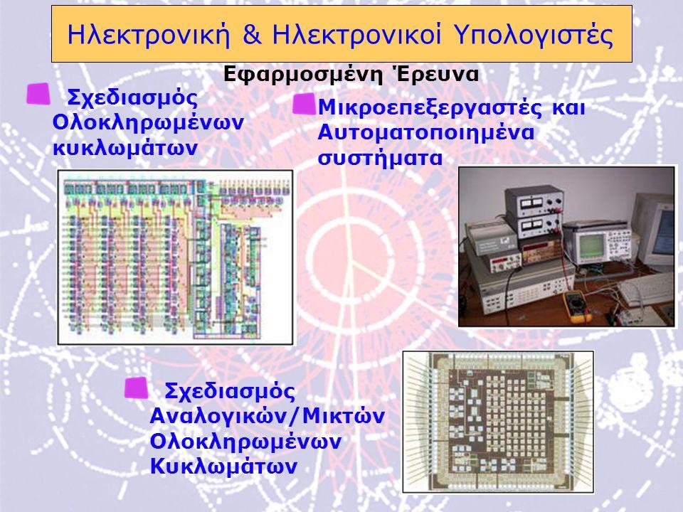 15 Ηλεκτρονική & Ηλεκτρονικοί Υπολογιστές Σχεδιασμός Ολοκληρωμένων κυκλωμάτων Σχεδιασμός Αναλογικών/Μικτών Ολοκληρωμένων Κυκλωμάτων Εφαρμοσμένη Έρευνα Μικροεπεξεργαστές και Αυτοματοποιημένα συστήματα