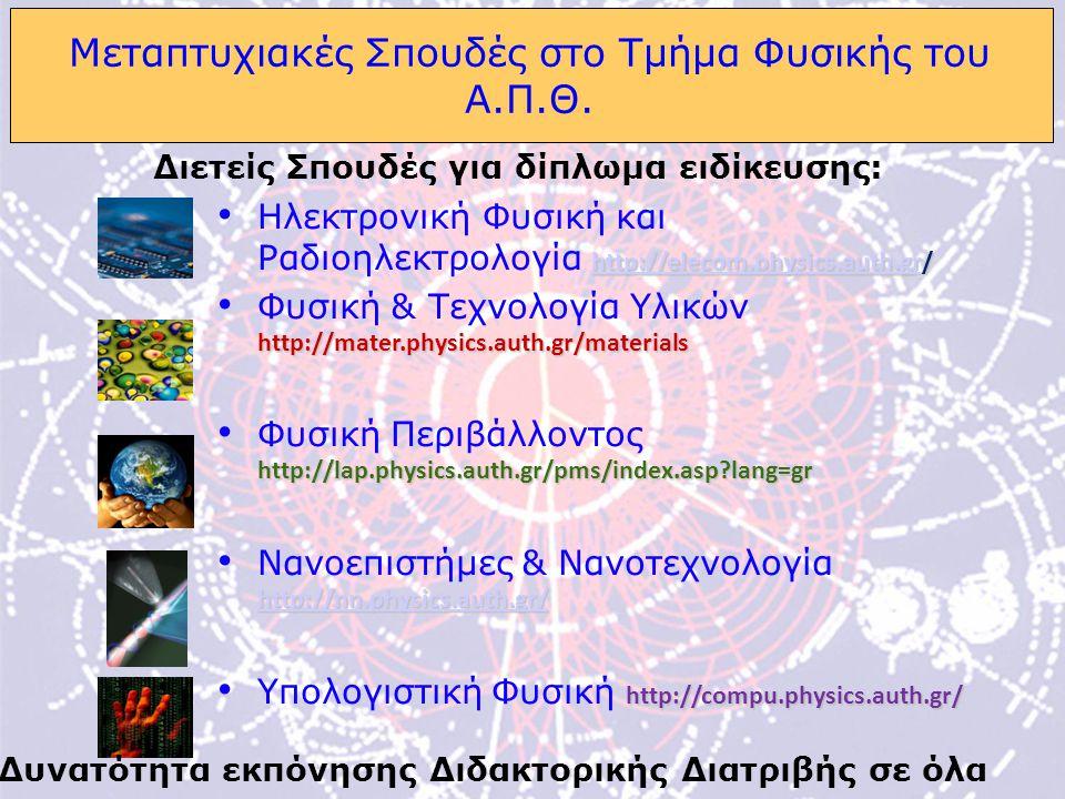 19 Μεταπτυχιακές Σπουδές στο Τμήμα Φυσικής του Α.Π.Θ.