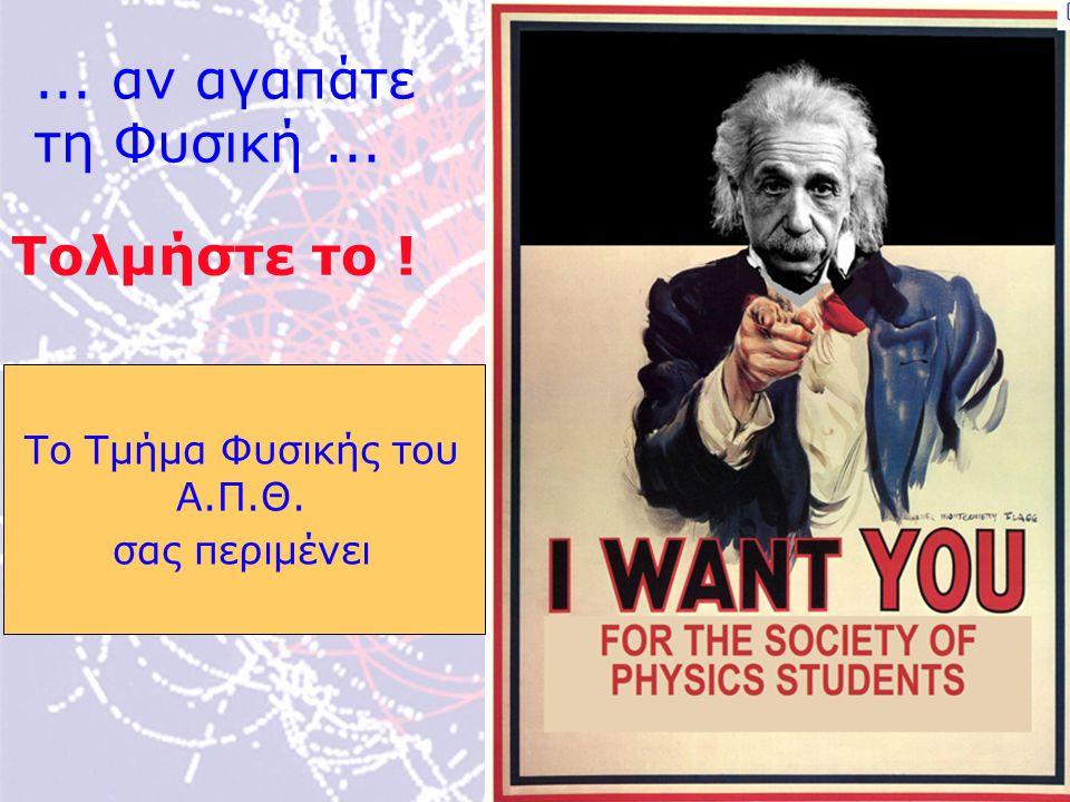 25... αν αγαπάτε τη Φυσική... Τολμήστε το ! Το Τμήμα Φυσικής του Α.Π.Θ. σας περιμένει