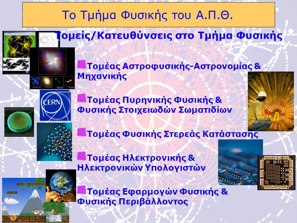 6 Το Τμήμα Φυσικής του Α.Π.Θ.