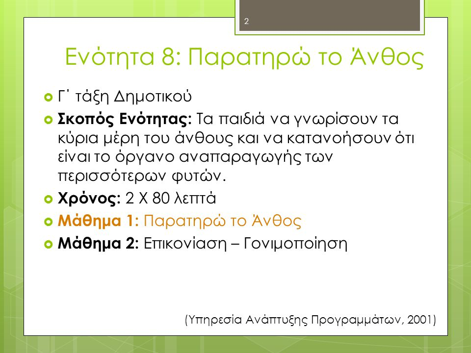 Βιβλιογραφία 43 Ελληνική Βιβλιογραφία Μπαμπινιώτης, Γ.