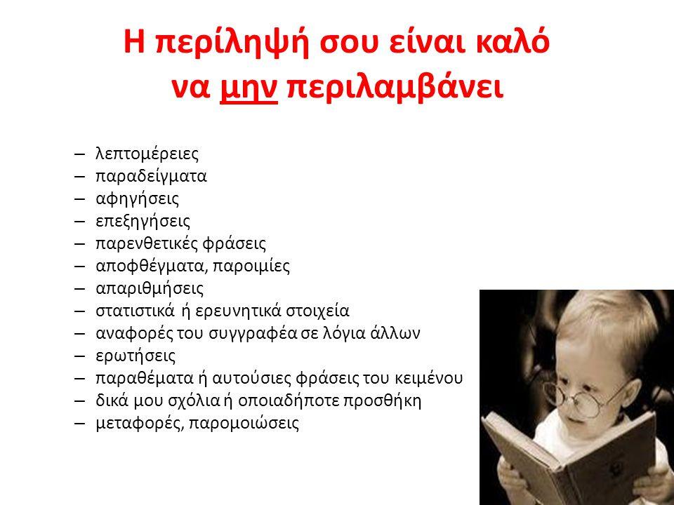 Η περίληψή σου είναι καλό να μην περιλαμβάνει – λεπτομέρειες – παραδείγματα – αφηγήσεις – επεξηγήσεις – παρενθετικές φράσεις – αποφθέγματα, παροιμίες