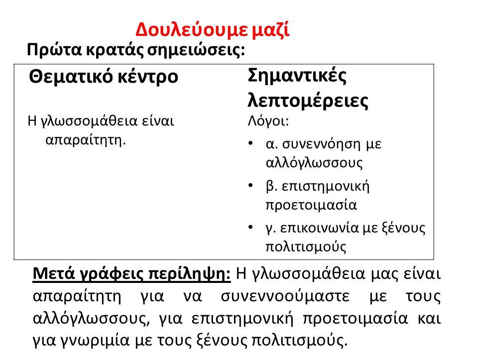 Πρώτα κρατάς σημειώσεις: Θεματικό κέντρο Η γλωσσομάθεια είναι απαραίτητη. Σημαντικές λεπτομέρειες Λόγοι: α. συνεννόηση με αλλόγλωσσους β. επιστημονική