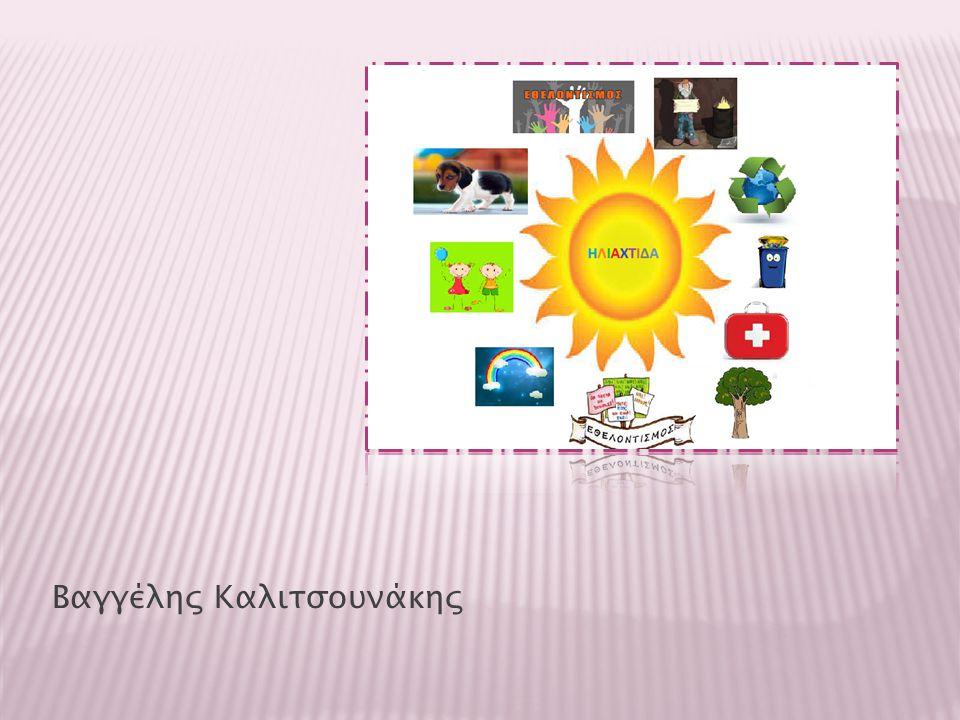 Βαγγέλης Καλιτσουνάκης
