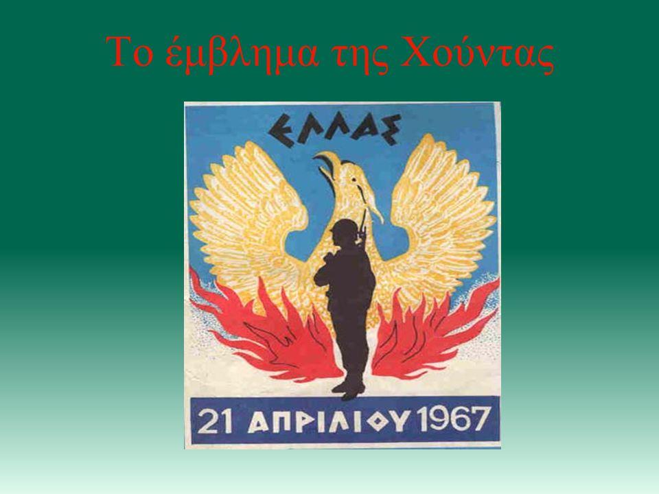 Η οργάνωση της εξέγερσης Εκλέχθηκε Συντονιστική Επιτροπή στην οποία μετείχαν 22 φοιτητές και 2 εργάτες με σκοπό να καθοδηγήσει τον αγώνα.