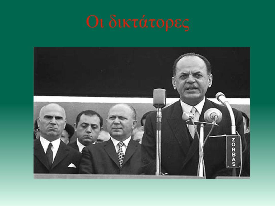 Οι δικτάτορες