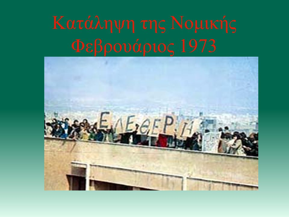 Μετά το Πολυτεχνείο Ο δικτάτορας Γεώργιος Παπαδόπουλος κήρυξε στρατιωτικό νόμο, αλλά στις 25 Νοεμβρίου ανατράπηκε με πραξικόπημα.