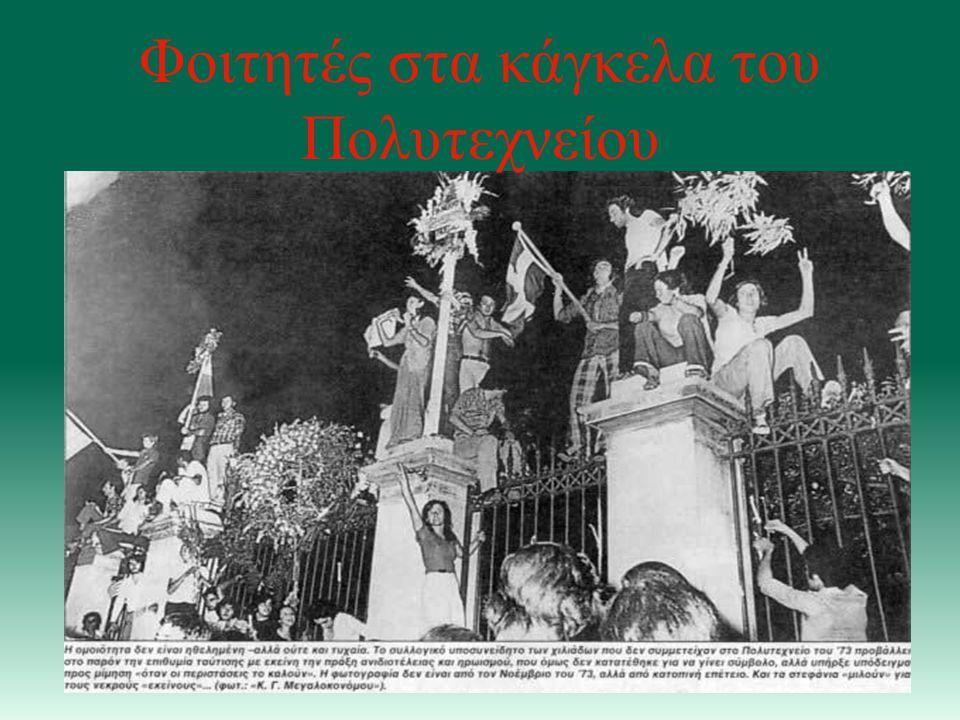 Ο ξεσηκωμός του Φεβρουαρίου Το 1973 ήταν η χρονιά της μεγάλης δοκιμασίας της Χούντας, η οποία από τις 21 Απριλίου 1967 επέβαλε καθεστώς στυγνής δικτατορίας στη χώρα.
