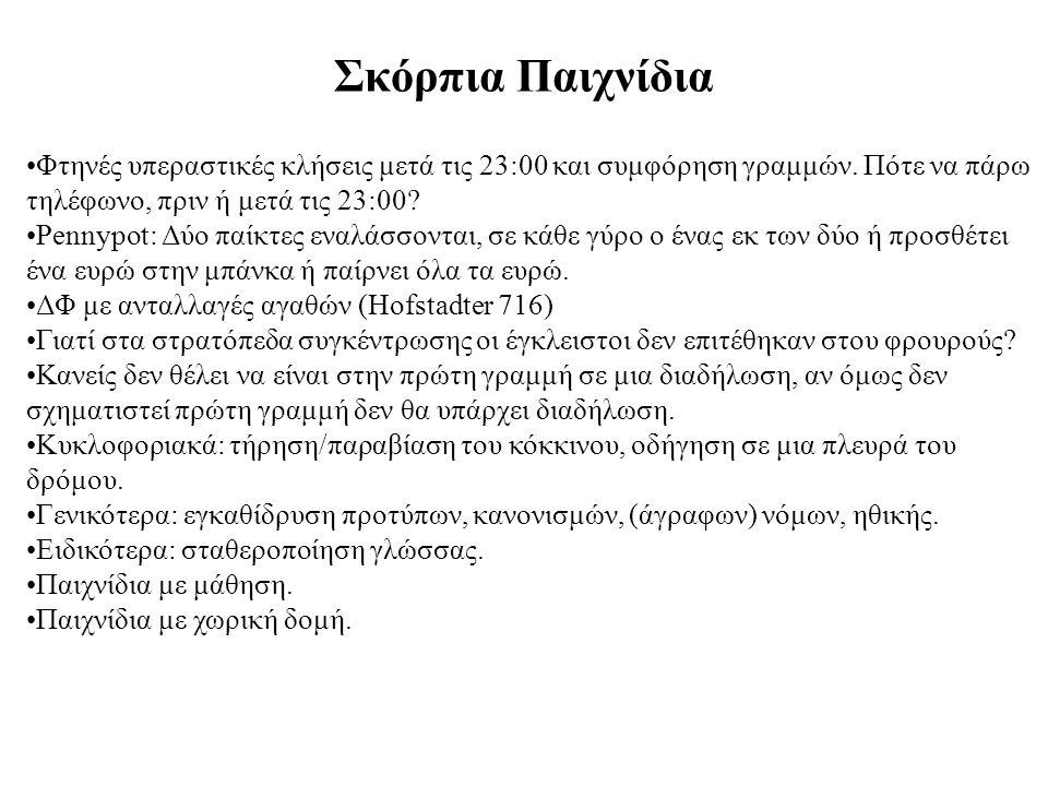 Σκόρπια Παιχνίδια Φτηνές υπεραστικές κλήσεις μετά τις 23:00 και συμφόρηση γραμμών. Πότε να πάρω τηλέφωνο, πριν ή μετά τις 23:00? Pennypot: Δύο παίκτες