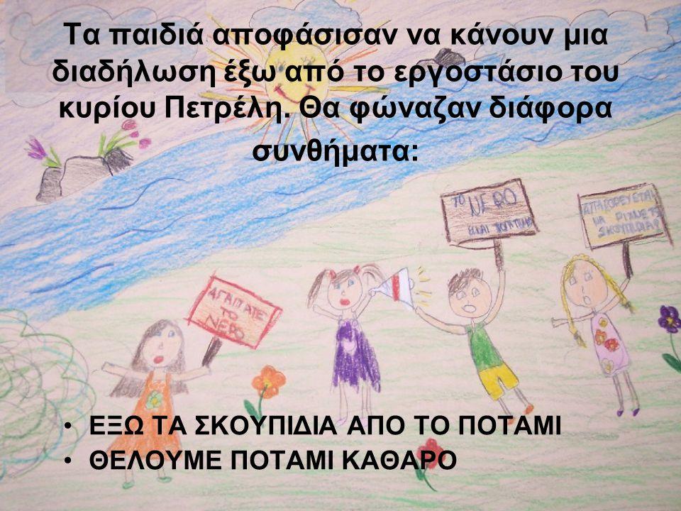 Τα παιδιά αποφάσισαν να κάνουν μια διαδήλωση έξω από το εργοστάσιο του κυρίου Πετρέλη.