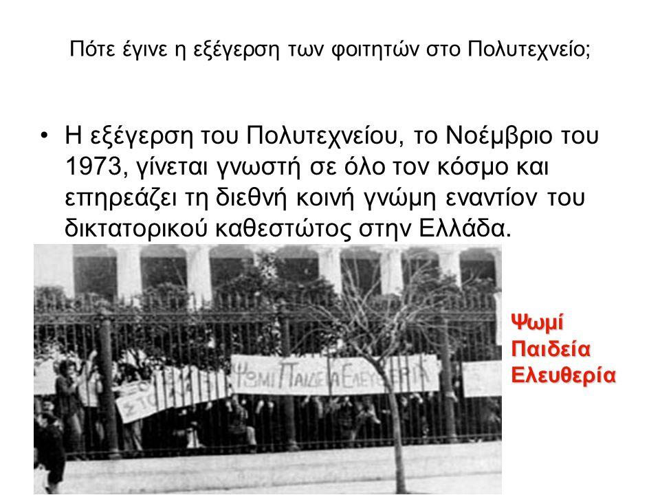 Πότε έγινε η εξέγερση των φοιτητών στο Πολυτεχνείο; Η εξέγερση του Πολυτεχνείου, το Νοέμβριο του 1973, γίνεται γνωστή σε όλο τον κόσμο και επηρεάζει τ