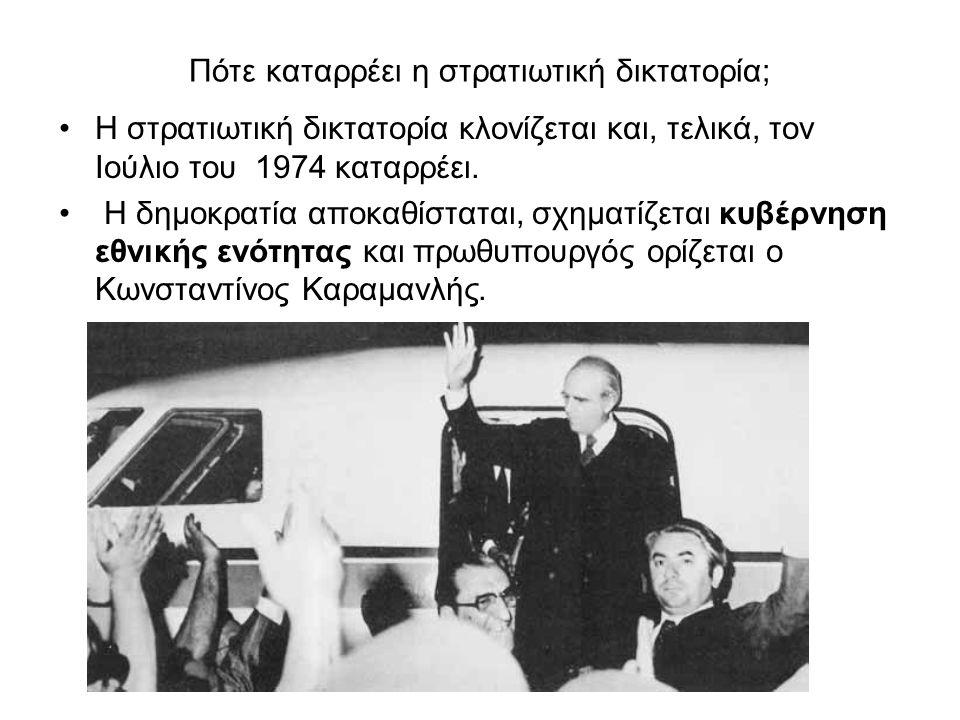 Πότε καταρρέει η στρατιωτική δικτατορία; Η στρατιωτική δικτατορία κλονίζεται και, τελικά, τον Ιούλιο του 1974 καταρρέει. Η δημοκρατία αποκαθίσταται, σ