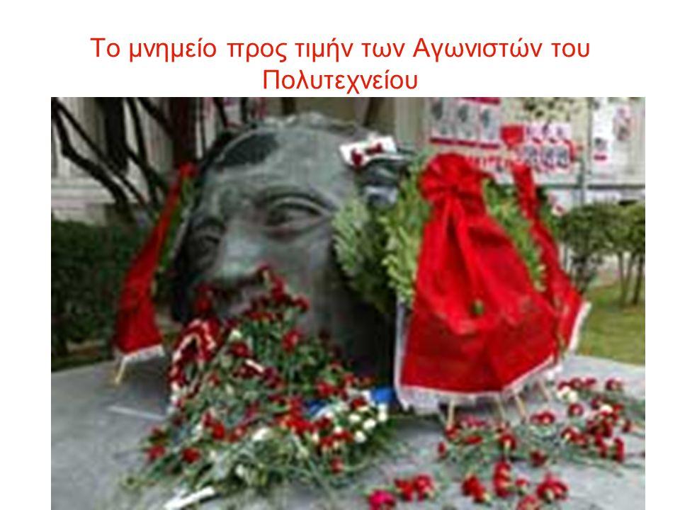 Το μνημείο προς τιμήν των Αγωνιστών του Πολυτεχνείου