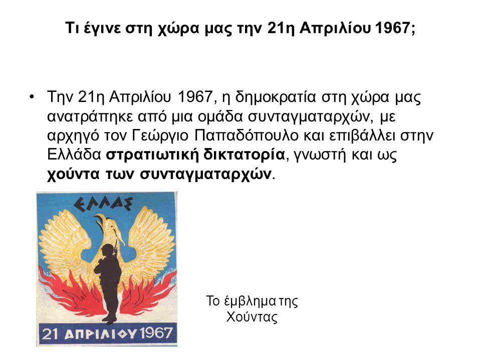 Τι έγινε στη χώρα μας την 21η Απριλίου 1967; Την 21η Απριλίου 1967, η δημοκρατία στη χώρα μας ανατράπηκε από µια ομάδα συνταγματαρχών, µε αρχηγό τον Γ