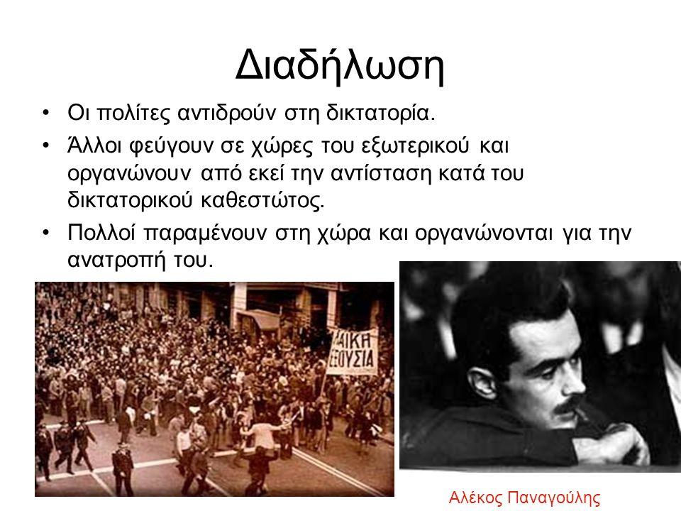 Διαδήλωση Οι πολίτες αντιδρούν στη δικτατορία. Άλλοι φεύγουν σε χώρες του εξωτερικού και οργανώνουν από εκεί την αντίσταση κατά του δικτατορικού καθεσ