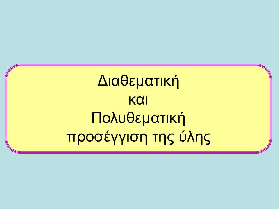 Κυπριακό Ανθολόγιο Η 9η Ιουλίου 1821 (Τουρκοκρατία σ.