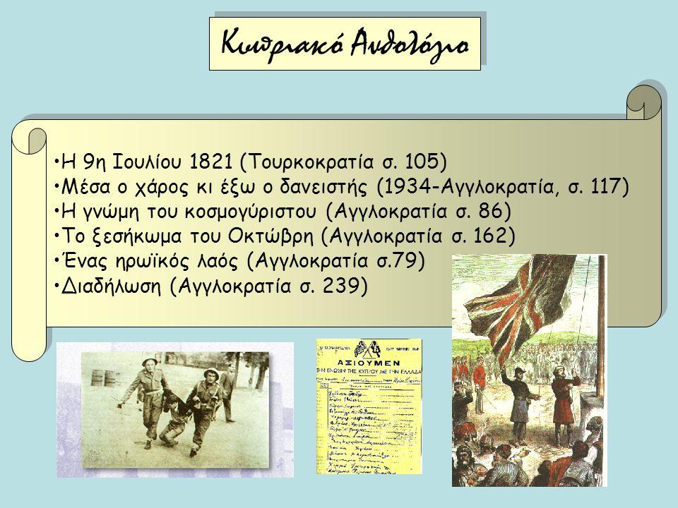 Κυπριακό Ανθολόγιο Η 9η Ιουλίου 1821 (Τουρκοκρατία σ. 105) Μέσα ο χάρος κι έξω ο δανειστής (1934-Αγγλοκρατία, σ. 117) Η γνώμη του κοσμογύριστου (Αγγλο