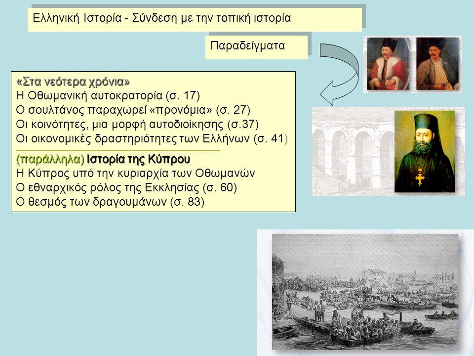 «Στα νεότερα χρόνια» Η Οθωμανική αυτοκρατορία (σ. 17) Ο σουλτάνος παραχωρεί «προνόμια» (σ. 27) Οι κοινότητες, μια μορφή αυτοδιοίκησης (σ.37) Οι οικονο