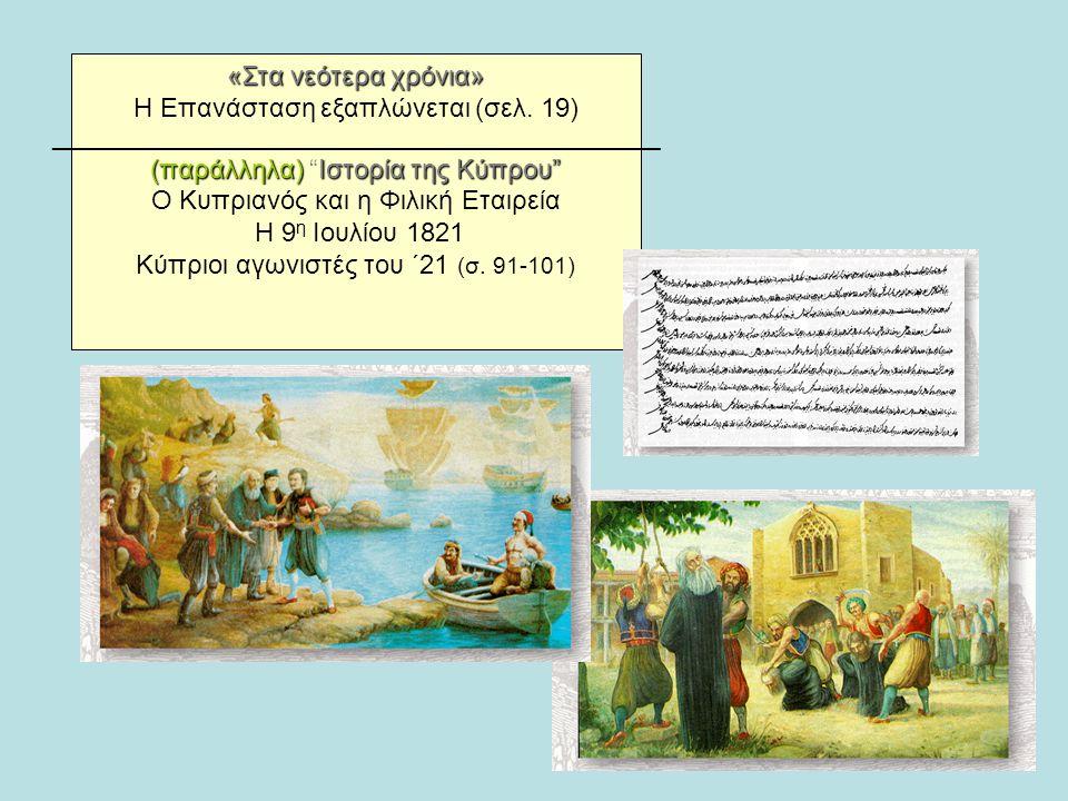 """«Στα νεότερα χρόνια» Η Επανάσταση εξαπλώνεται (σελ. 19) ______________________________________________ (παράλληλα)Ιστορία της Κύπρου"""" (παράλληλα) """"Ιστ"""