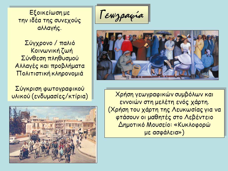 Αγωγή υγείας Γνωριμία με τη λαϊκή ενδυμασία, τέχνη και παράδοση Γνωριμία με τη λαϊκή ενδυμασία, τέχνη και παράδοση Παραδοσιακές συνταγές μαχαλεπί μπακλαβάς Παραδοσιακές συνταγές μαχαλεπί μπακλαβάς