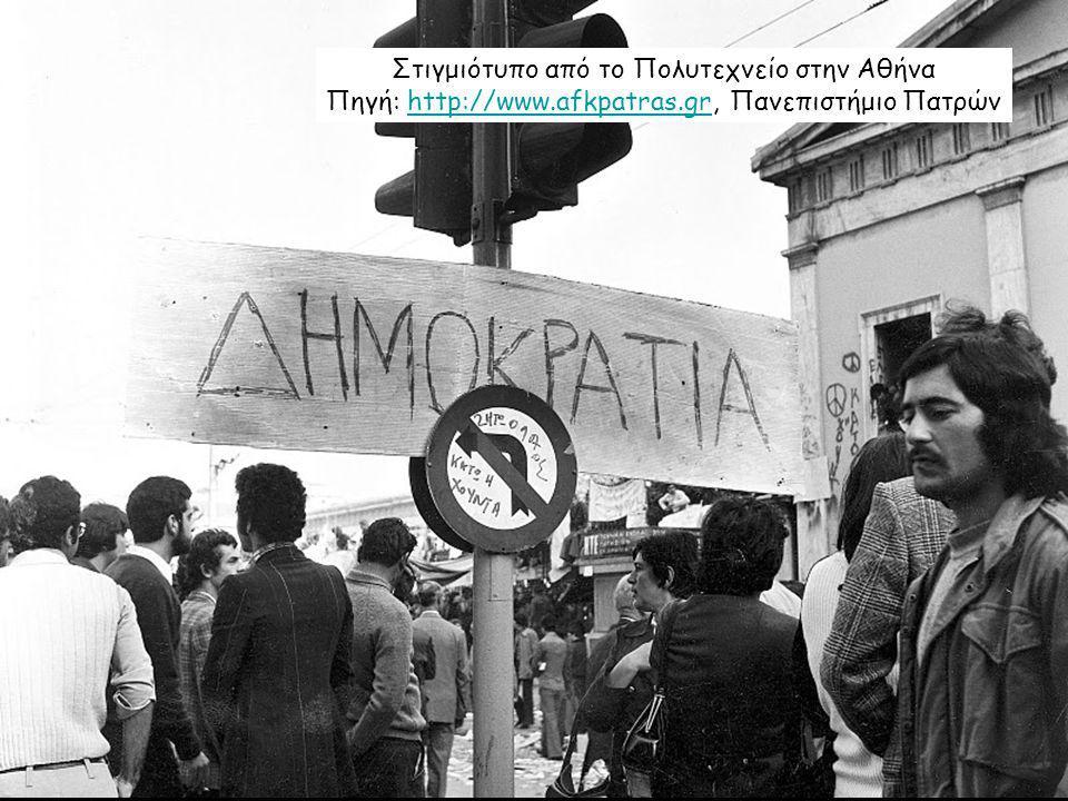 Στιγμιότυπο από το Πολυτεχνείο στην Αθήνα Πηγή: http://www.afkpatras.gr, Πανεπιστήμιο Πατρώνhttp://www.afkpatras.gr