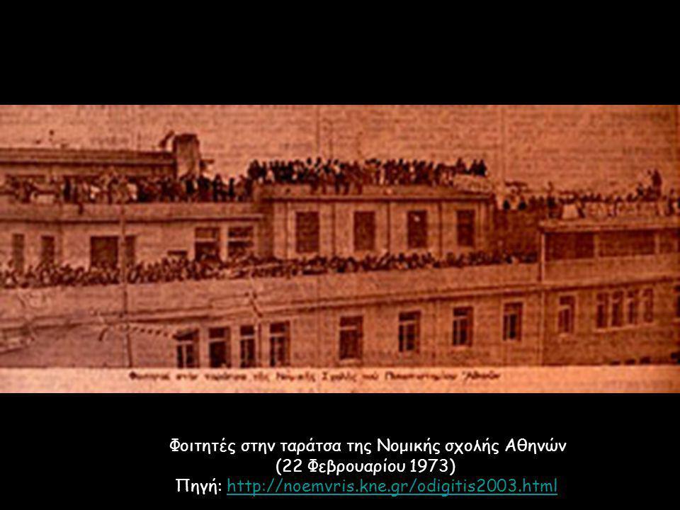 Φοιτητές στην ταράτσα της Νομικής σχολής Αθηνών (22 Φεβρουαρίου 1973) Πηγή: http://noemvris.kne.gr/odigitis2003.htmlhttp://noemvris.kne.gr/odigitis200