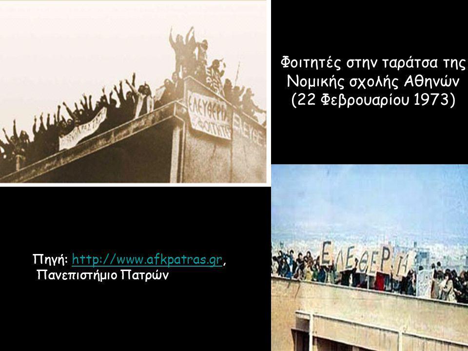 Πηγή: http://www.afkpatras.gr,http://www.afkpatras.gr Πανεπιστήμιο Πατρών Φοιτητές στην ταράτσα της Νομικής σχολής Αθηνών (22 Φεβρουαρίου 1973)