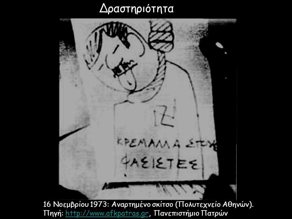 16 Νοεμβρίου 1973: Αναρτημένο σκίτσο (Πολυτεχνείο Αθηνών). Πηγή: http://www.afkpatras.gr, Πανεπιστήμιο Πατρώνhttp://www.afkpatras.gr Δραστηριότητα