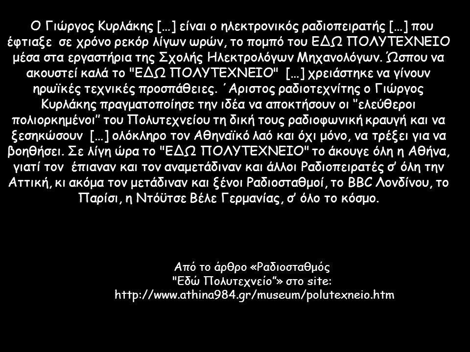 Ο Γιώργος Κυρλάκης […] είναι ο ηλεκτρονικός ραδιοπειρατής […] που έφτιαξε σε χρόνο ρεκόρ λίγων ωρών, το πομπό του ΕΔΩ ΠΟΛΥΤΕΧΝΕΙΟ μέσα στα εργαστήρια