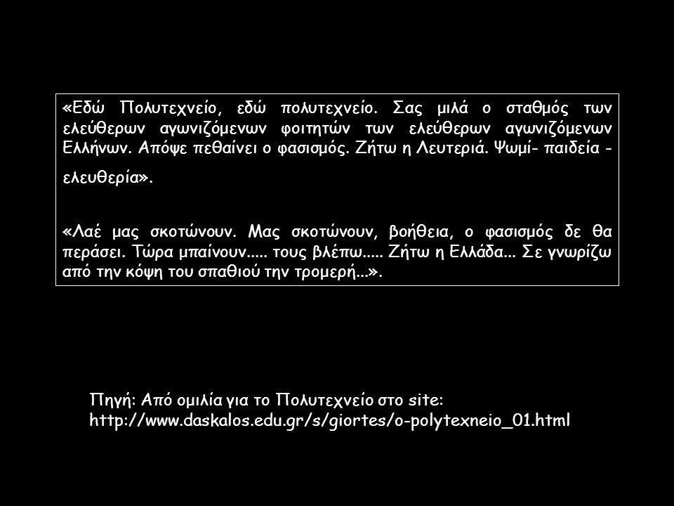 «Εδώ Πολυτεχνείο, εδώ πολυτεχνείο. Σας μιλά ο σταθμός των ελεύθερων αγωνιζόμενων φοιτητών των ελεύθερων αγωνιζόμενων Ελλήνων. Απόψε πεθαίνει ο φασισμό
