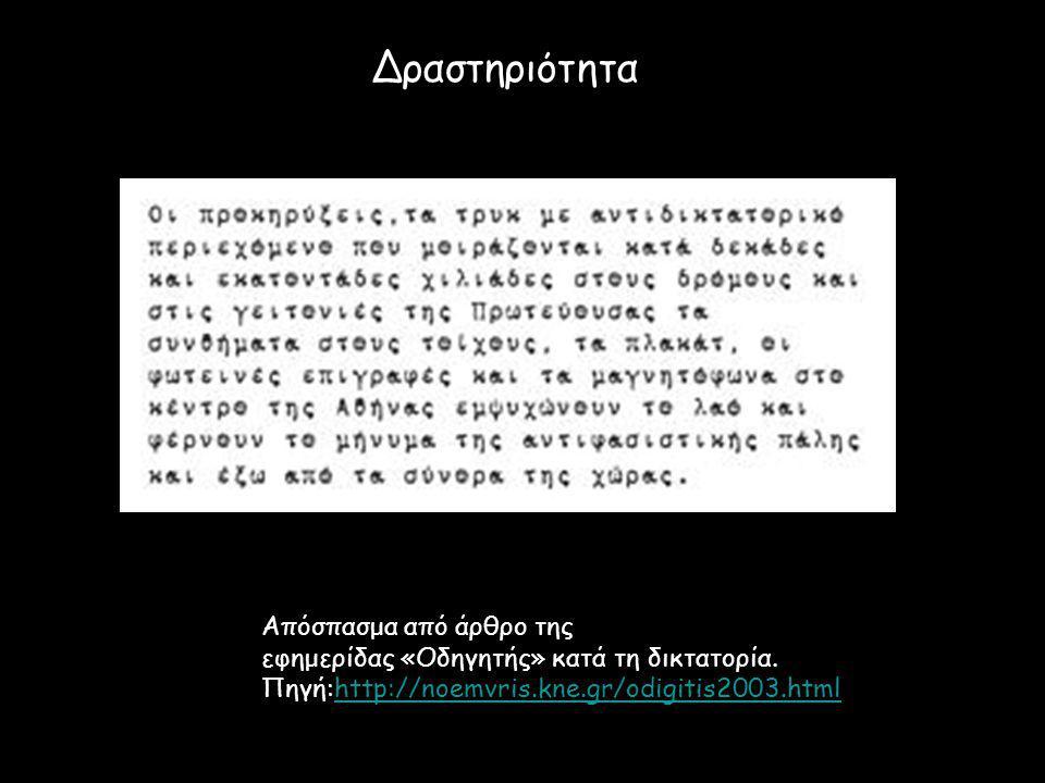 Απόσπασμα από άρθρο της εφημερίδας «Οδηγητής» κατά τη δικτατορία. Πηγή:http://noemvris.kne.gr/odigitis2003.htmlhttp://noemvris.kne.gr/odigitis2003.htm